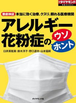 アレルギー 花粉症のウソ・ホント-電子書籍