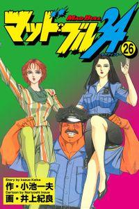 マッド★ブル34 Vol,26