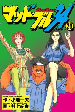 マッド★ブル34 Vol,26-電子書籍