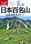 日本百名山 山あるきガイド上(2020年版)