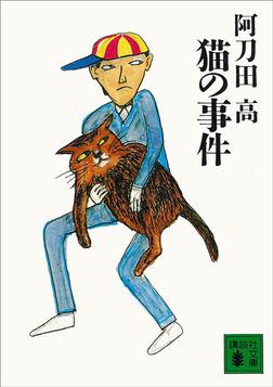 猫の事件-電子書籍