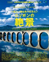 Discover Japan TRAVEL 2014年4月号「一生に一度は見ておきたいニッポンの絶景」