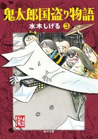 鬼太郎国盗り物語(3)