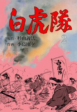 白虎隊 2-電子書籍