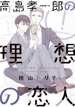高島孝一郎の理想の恋人-電子書籍
