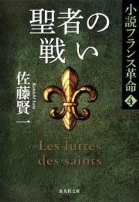 聖者の戦い 小説フランス革命 4