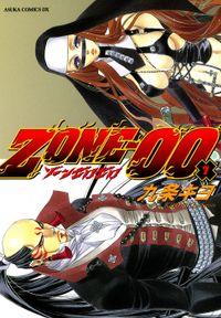 ZONE‐00 第7巻