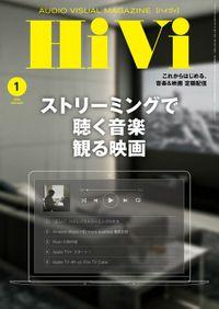 HiVi (ハイヴィ) 2020年 1月号