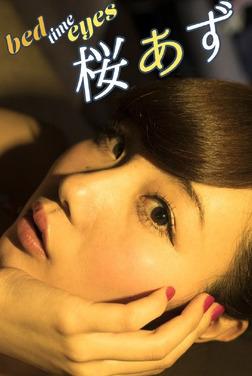 桜あず bed time eyes【image.tvデジタル写真集】-電子書籍