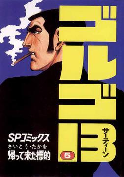 ゴルゴ13(5)【期間限定 無料お試し版】 (コミックス単行本)