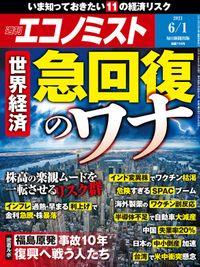 週刊エコノミスト (シュウカンエコノミスト) 2021年6月1日号
