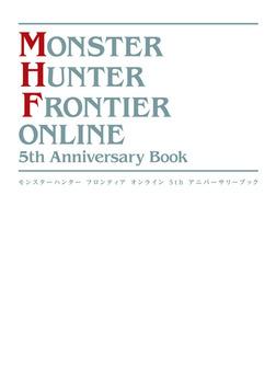 モンスターハンター フロンティア オンライン 5th Anniversary Book-電子書籍