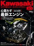 Kawasaki【カワサキバイクマガジン】2020年03月号