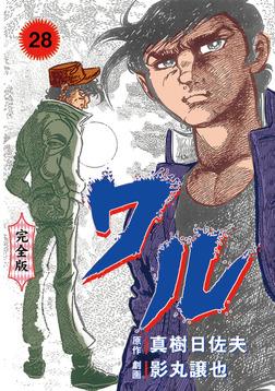 ワル【完全版】 28-電子書籍