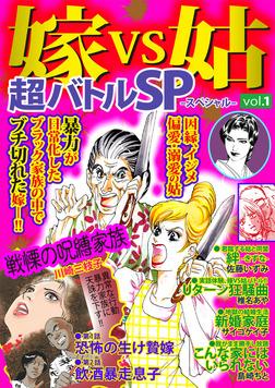嫁VS姑超バトルSP(スペシャル)Vol.1-電子書籍