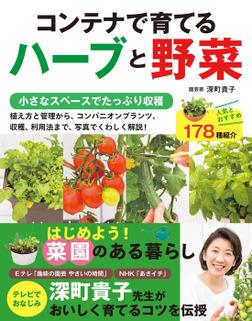コンテナで育てるハーブと野菜-電子書籍