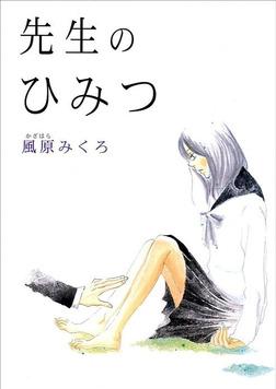 先生のひみつ-電子書籍