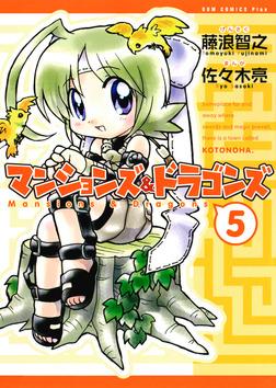 マンションズ&ドラゴンズ 【新装版】 5巻 〔完〕-電子書籍