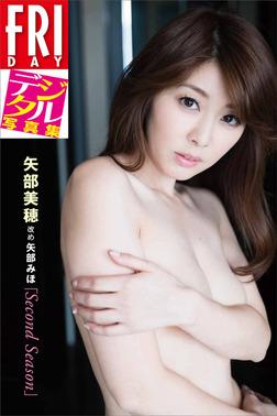 FRIDAYデジタル写真集 矢部美穂改め矢部みほ 「Second Season」-電子書籍