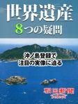 世界遺産8つの疑問 沖ノ島登録で注目の実像に迫る