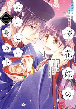 花ざかり平安料理絵巻 桜花姫のおいしい身の上 二-電子書籍