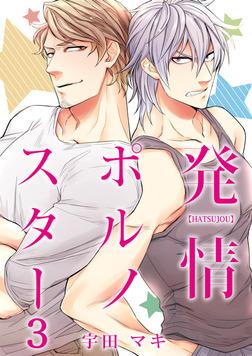 発情ポルノスター(3)-電子書籍