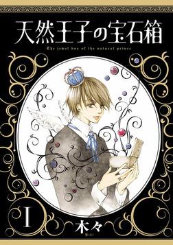 天然王子の宝石箱 I-電子書籍