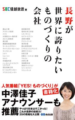 長野が世界に誇りたいものづくりの会社(あさ出版電子書籍)-電子書籍