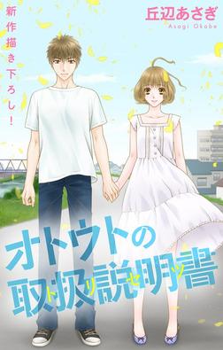 Love Jossie オトウトの取扱説明書(トリセツ) story06-電子書籍