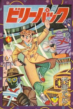 ビリーパック (4)-電子書籍
