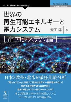 世界の再生可能エネルギーと電力システム 電力システム編 -電子書籍