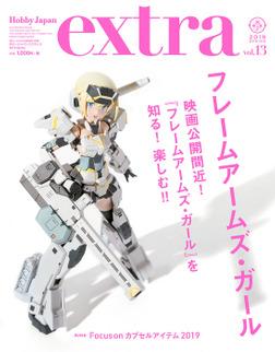 ホビージャパンエクストラ 2019 spring-電子書籍