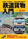 旅と鉄道 2019年増刊12月号 鉄道貨物入門