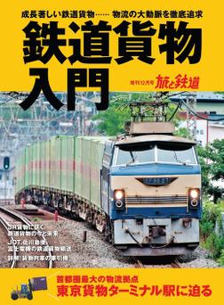 旅と鉄道 2019年増刊12月号 鉄道貨物入門-電子書籍