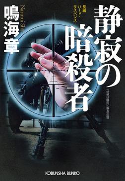 静寂の暗殺者-電子書籍