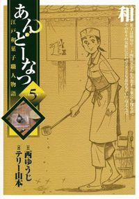 あんどーなつ 江戸和菓子職人物語(5)【期間限定 無料お試し版】