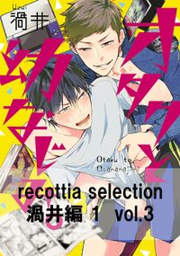 recottia selection 渦井編1 vol.3