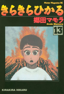 きらきらひかる(13)(最新刊)...