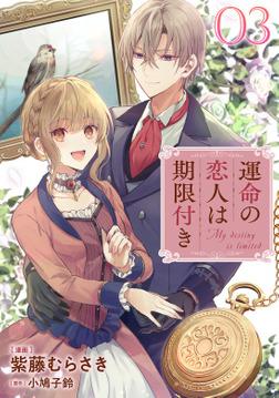 運命の恋人は期限付き 第3話【単話版】-電子書籍