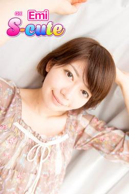 【S-cute】Emi #1-電子書籍