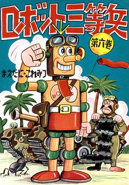 ロボット三等兵 (6)-電子書籍