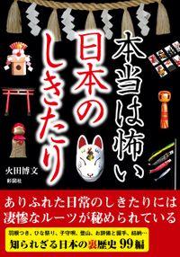 本当は怖い日本のしきたり(彩図社)