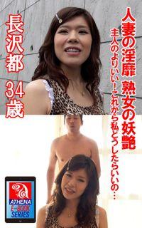 人妻の淫靡 熟女の妖艶 主人のよりいい!これから私どうしたらいいの… 長沢都 34歳