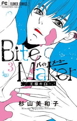 Bite Maker ~王様のΩ~(3)-電子書籍