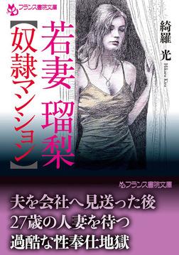 若妻瑠梨【奴隷マンション】-電子書籍