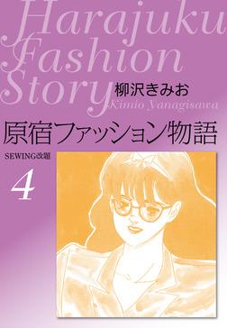 原宿ファッション物語4-電子書籍