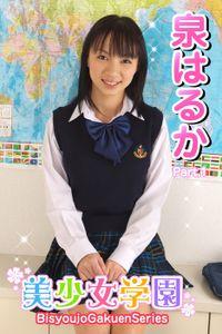 美少女学園 泉はるか Part.1(Ver1.5)