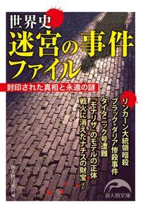 世界史 迷宮の事件ファイル