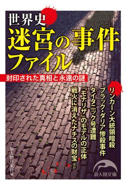 世界史 迷宮の事件ファイル-電子書籍