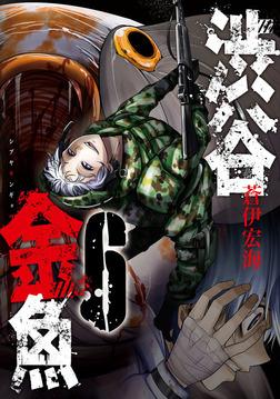 渋谷金魚 6巻-電子書籍